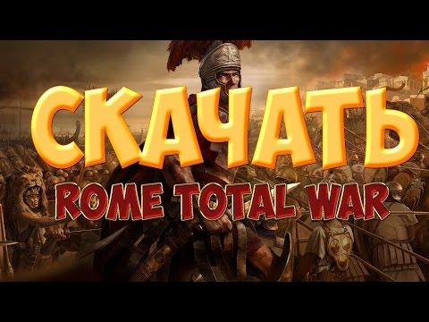 Скачать Rome Total War