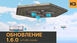 ПОЛНЫЙ L VE ОБЗОР ОБНОВЛЕНИЯ 1.6.0 PUBG Mobile. Новые настройки звуки игровой режим Flora Minace