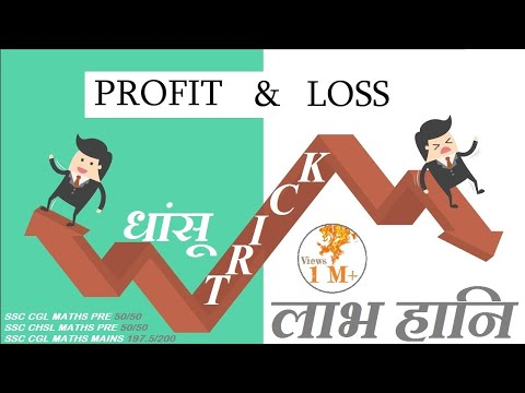 लाभ-हानि की ट्रिक Super Trick of Profit loss,, Maths Trick | Effective Study
