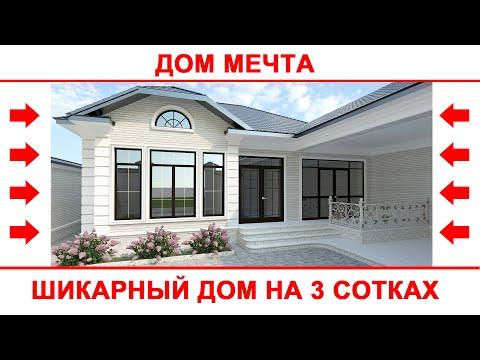 Шикарный проект одноэтажного жилого дома на 3 сотках #проектыдомов #проект #красивыепроекты