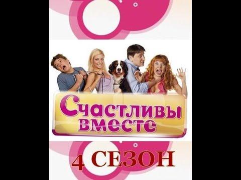 Счастливы вместе - 4 сезон (252-254 серии) БУКИНЫ + Розыгрыш