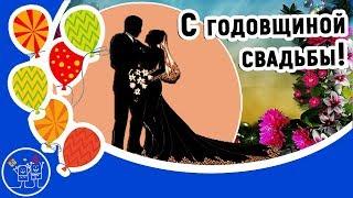 Годовщина свадьбы. Красивое музыкальное поздравление с Днем Свадьбы. Видео открытка.