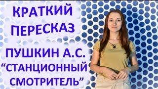 Пересказ Пушкин А. С. «Станционный смотритель»