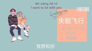 《失眠飞行》- 接个吻,开一枪/沈以试/薛明媛 (Lyrics/Engsub/pinyin) || 「LZHOU STUDIO」