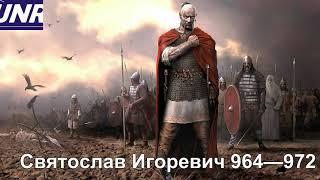 Все правители Киевской Руси от Рюрика до Мстислава
