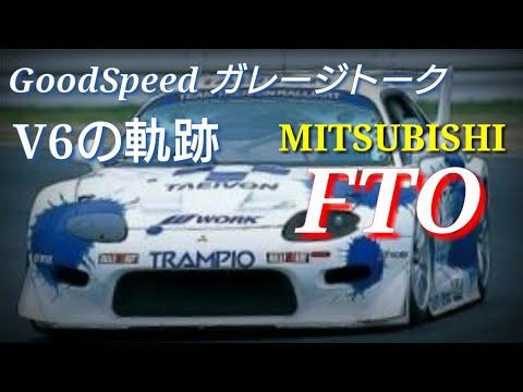 三菱FTOを語ってみる/MITSUBISHI FTO Ver.R【ガレージトーク】