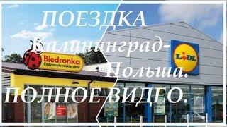 Калининград-Польша.Цены супермаркетов.Граница.