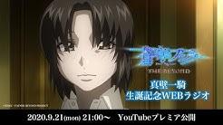 The 動画 の beyond ファフナー 蒼穹