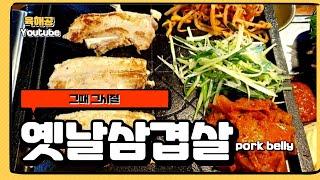 옛날삼겹살&꿀조합 초간단 파채비빔밥 슬라이서 육…