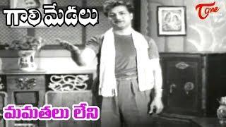 Gaali Medalu Songs - Mamathalu Leni - NTR - Devika - OldSongsTelugu