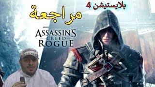 مراجعة لعبة أساسينز كريد روغ المحسنة للـبلايستيشن 4 | Assassins Creed Rogue Remastered