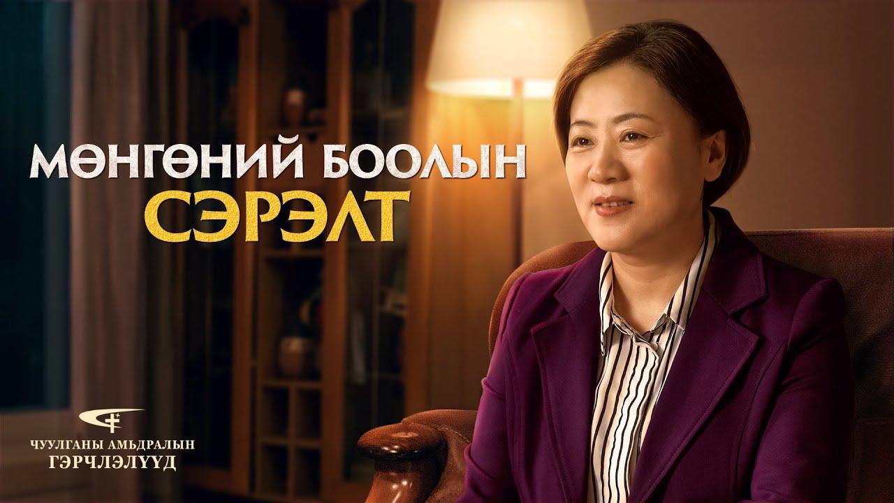 """Христэд итгэгчдийн туршлагын тухай гэрчлэл """"Мөнгөний боолын сэрэлт"""" (Mонгол хэлээр)"""