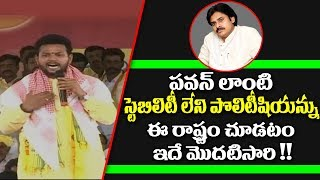 MP Rammohan Naidu calls Pawan Kalyan 'UNSTABLE' and BJP Sponsored||TDP MPs on Pawan||#ChetanaMedia