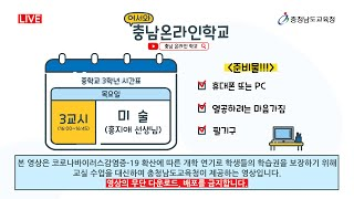 어서와!충남온라인학교[0326 중3 3교시 미술 홍지애…