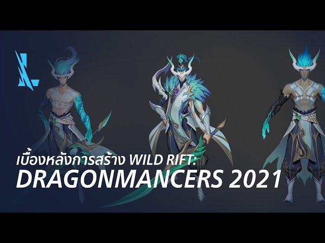 หลังบ้าน Wild Rift: Dragonmancers 2021   วิดีโอเบื้องหลัง - League of Legends: Wild Rift