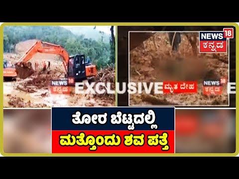 Kodagu Landslide: Body Of Unidentified Man Recovered In Virajpet
