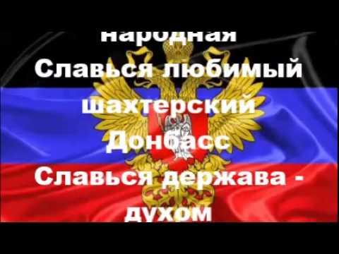 Трек Официальный - Гимн ДНР в mp3 320kbps