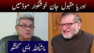 Harf E Raz With Orya Maqbol Jan | 05 December 2017 | Neo News