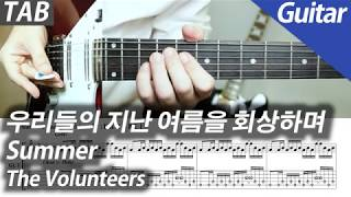 The Volunteers (백예린) - Summer | 일렉 기타 커버 악보 코드 MR Inst 노래방