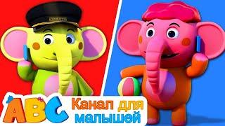 Слонята Качались На Гамаке   Канал для малышей   Развивающие песенки для малышей   Elephant Song