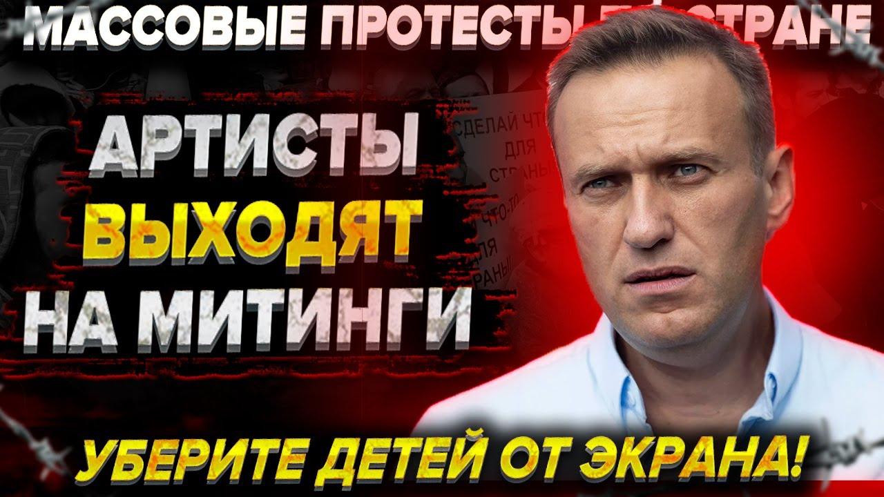 Экстренно! Артисты выходят на митинги. Массовые протесты по всей стране! Бунт в Башкирии. Навальный