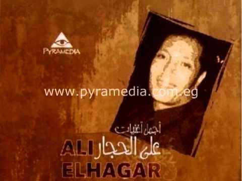 07 Ali el Haggar - Tgish N3ish / على الحجار - تجيش نعيش