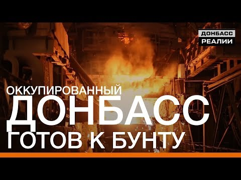 Оккупированный Донбасс готов