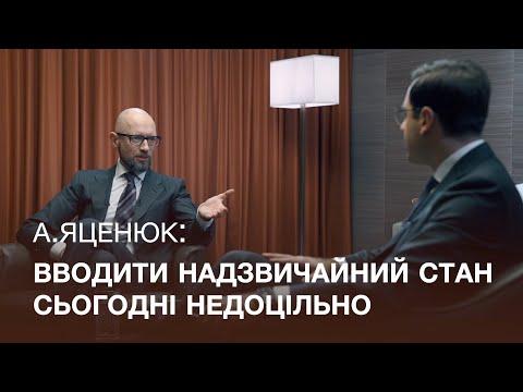 Арсеній Яценюк: Вводити надзвичайний стан сьогодні не має жодної доцільності - А. Яценюк