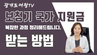 """[광개토여왕TV] """"건강보험공…"""