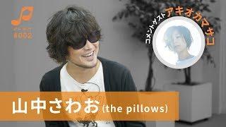 ゲスト:山中さわお(the pillows) http://pillows.jp/ □コメントゲスト...