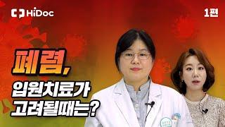 폐렴, 입원 치료가 고려될 때는?