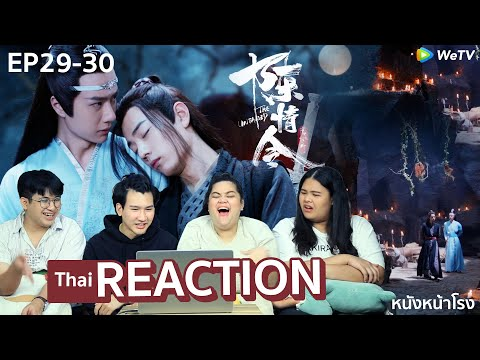 EP.29+30 Thai Reaction! 陈情令 The Untamed (ปรมาจารย์ลัทธิมาร)   #หนังหน้าโรงทีมBxปรมาจารย์ลัทธิมาร