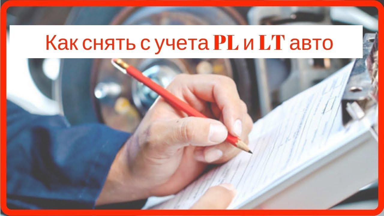 bbaa34398c99 Как снять с учета в Польше и Литве автомобиль на европейской регистрации