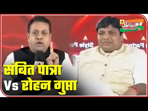 Sambit Patra Vs Rohan Gupta Over MP Crisis | Shikhar Sammelan 2020 | ABP News