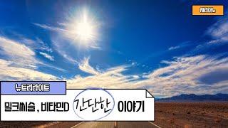 뉴트리라이트] '밀크씨슬, 비타민D' 의 간단한 이야기