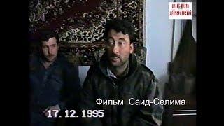 Новогрозный 16 декабрь 1995 год.Кадыров Хож-Баудди,Ваха,Сар-Али.Фильм Саид-Селима.