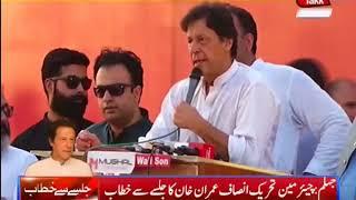 Imran Khan Addressing Public Rally in Jhelum