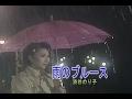 雨のブルース (カラオケ) 淡谷のり子