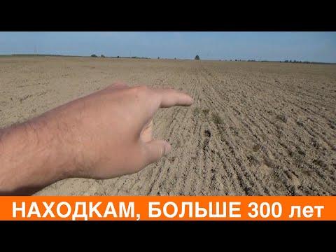 Находки, которые пролежали в земле больше 300 лет.