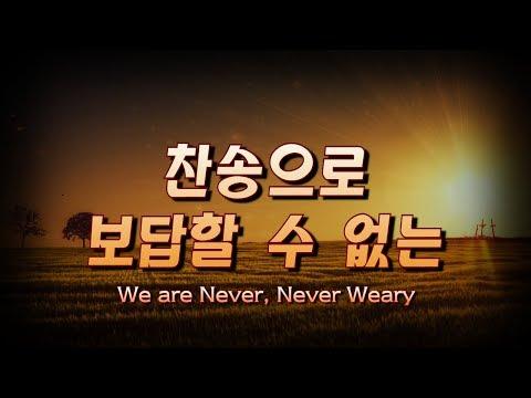 찬송으로 보답할 수 없는(We are Never, Never Weary)