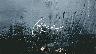 一個人的雨夜失眠 | 雙下巴 indie music