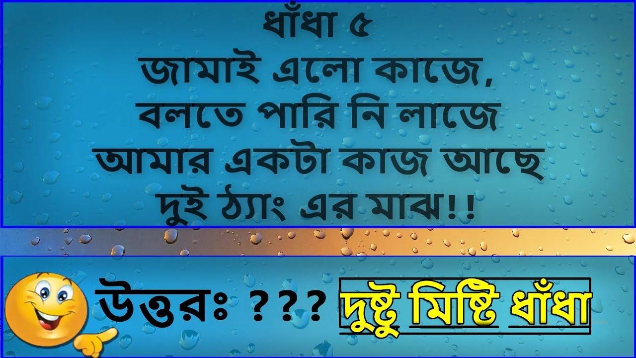 Dhadha in bangla বাংলা ধাঁধা-puzzle in bengali-মগজ.