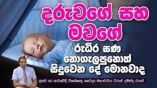 දරුවගේ සහ මවගේ රුධිර ඝණ නොගැලපුනොත් සිදුවෙන දේ මොනවාද? | Piyum Vila | 04-11-2019 | Siyatha TV