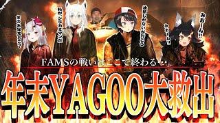 【#ホロライブFAMS】年末YAGOO大救出~明けない夜はない~【Left 4 Dead 2】