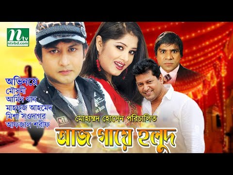 Bangla Movie: Aj Gaye Holud | Moushumi, AminKhan, Mahfuz, Misha Sowdagar By Mohammed Hossain