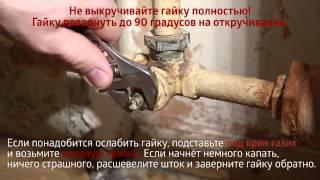 видео Трехходовой кран для отопления