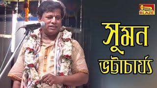 নাস্তিক হরিনাম করে কখন (তত্ত্বকথা)| শ্রী সুমন ভট্টাচার্য্য | New Bengali Kirtan | Suman Bhattacharya