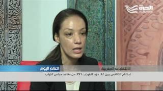المغرب: احتدام التنافس بين 32 حزبا للفوز بـ 395 من مقاعد مجلس النواب