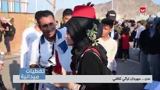 تغطيات عدن | مهرجان تراثي ثقافي