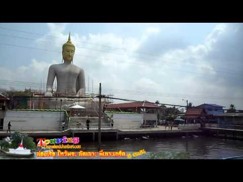 เกาะเกร็ด by www.homelandchonburi.com ตอน 1 Trips 40
